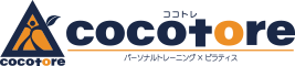 ココトレ【三重県津市のパーソナルトレーニングスタジオ】